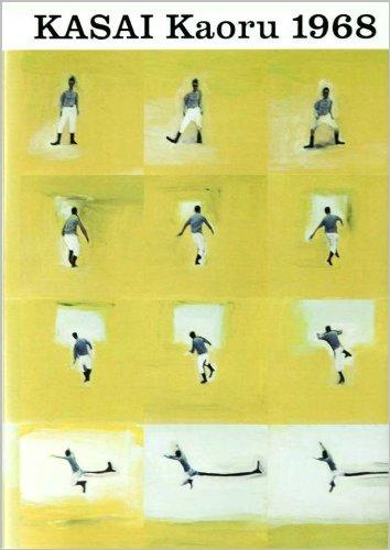 葛西薫1968—図録