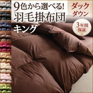 9色から選べる!羽毛布団 ダックタイプ 掛け布団 キング soz1-040201963-55760-ah カラーはモスグリーン B072FVYKFN