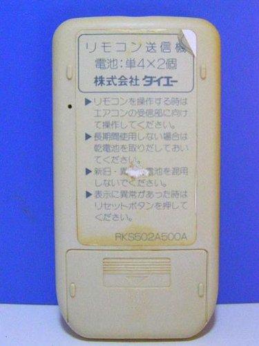 エアコンリモコン RKS502A500A