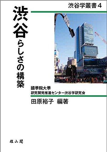 渋谷らしさの構築 (渋谷学叢書)
