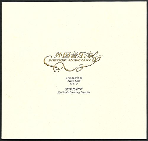 , 2010-19 BPC-2 Foreign Musicians Special Stamp S/S Booklet 外國音樂家 - MNH, F-VF (China Special Stamp)