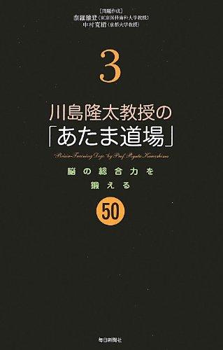 Kawashima ryuta kyoju no atama dojo. 3 (No no sogoryoku o kitaeru goju).