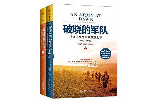 Un ejercito al amanecer. La guerra en el norte de Africa, 1942?1943 PDF