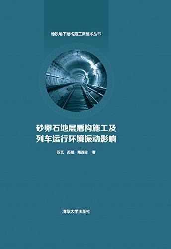- 砂卵石地层盾构施工及列车运行环境振动影响 (地铁地下结构施工新技术丛书) (Chinese Edition)