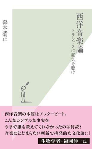 西洋音楽論~クラシックに狂気を聴け~ (光文社新書)