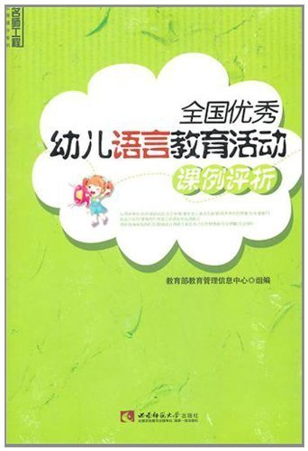 Download Evaluation and Analysis of National Excellent Preschool Kids Linguistic Education Activity Cases (Chinese Edition) pdf epub