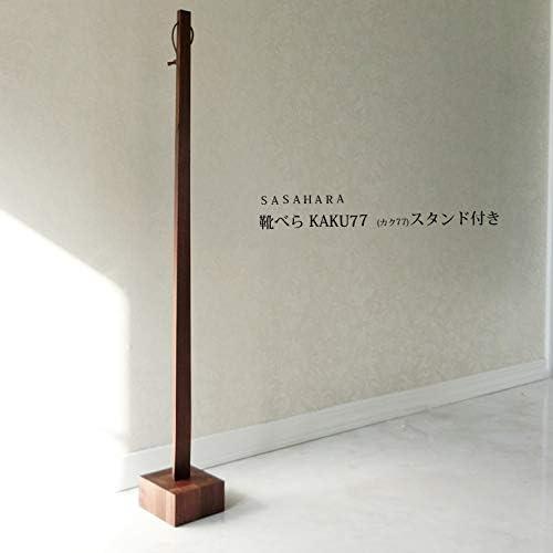 [スポンサー プロダクト]軽くて楽に使える 木製 ロング 靴べら/SASAHARA 靴べら KAKU(カク) スタンド付き/北海道 旭川クラフト (77cm)
