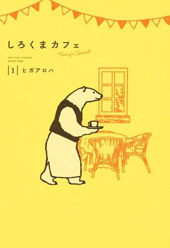 しろくまカフェ today's special 1 (愛蔵版コミックス)