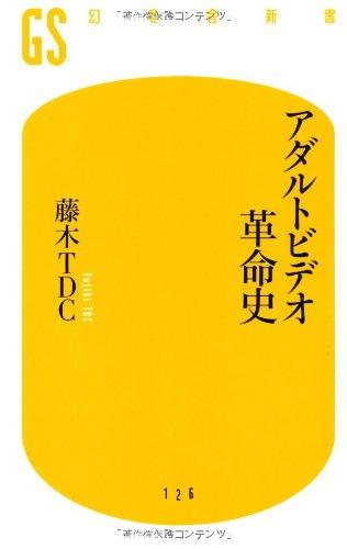 アダルトビデオ革命史 (幻冬舎新書)