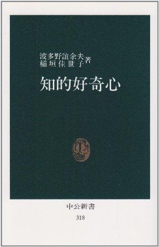 知的好奇心 (中公新書 (318))