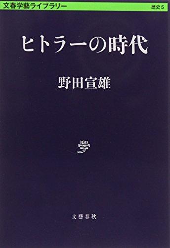 ヒトラーの時代 (文春学藝ライブラリー)