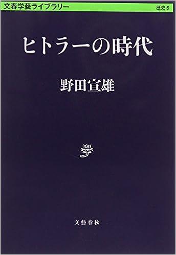 ヒトラーの時代 (文春学藝ライブ...