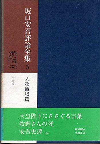 坂口安吾評論全集〈5〉人物観戦篇 (1972年)