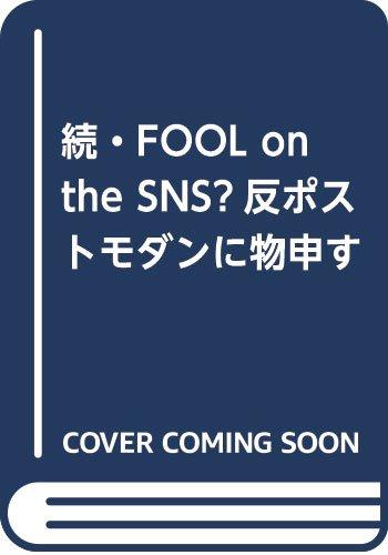 続・FOOL on the SNS―反ポストモダンに物申す