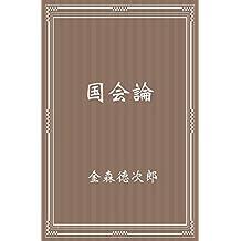 kokkairon (Japanese Edition)