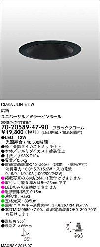 マックスレイ 照明器具 基礎照明 INFIT LEDユニバーサルダウンライト φ85 ミラーピンホール 広角 JDR65Wクラス 電球色(2700K) 非調光 70-20589-47-90 B077B2G3YX