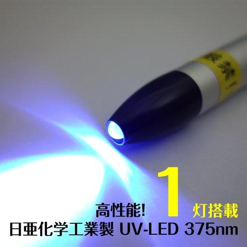 高性能日亜化学工業社製UV-LED(紫外線LED)375nm1灯使用ブラックライトペンタイプ(PW-UV141P-01)