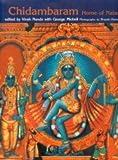 Chidambaram: Home of Nataraja