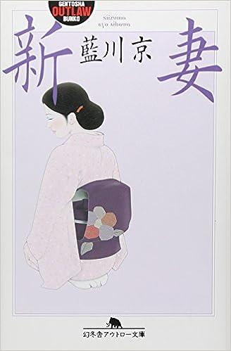 新妻 (幻冬舎アウトロー文庫) | ...