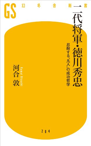 "二代将軍・徳川秀忠 忍耐する""凡人""の成功哲学 (幻冬舎新書)"