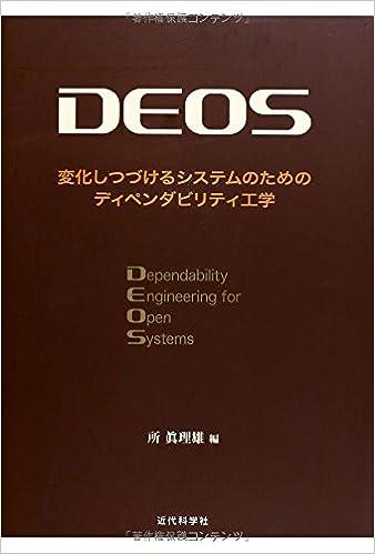 deos 変化しつづけるシステムのためのディペンダビリティ工学 所 眞理