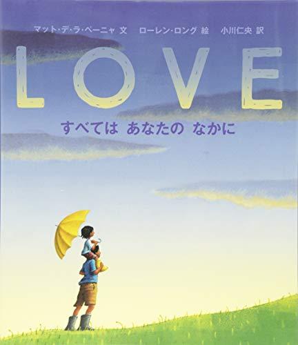 LOVE すべては あなたの なかに (児童図書館・絵本の部屋)