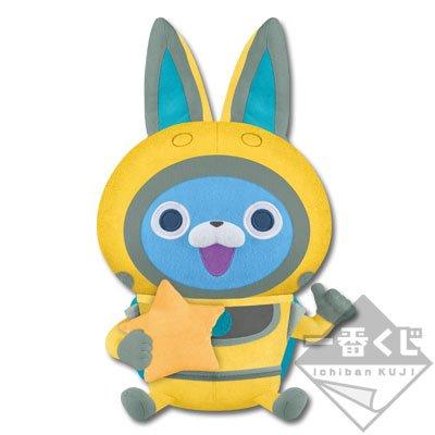 [Yokai watch Star appearance! USA Pyon A prize sparkling star stuffed toy Plush] (Book Week Character Costume Ideas)