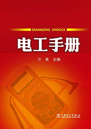 Genuine new Electrical Manual Wan Ying China Electric Power Press 9787512340114(Chinese Edition)