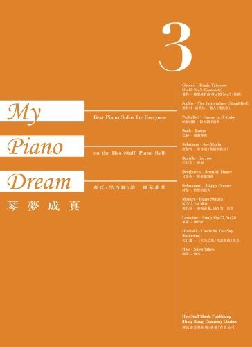 My Piano Dream Book 3: Best Piano Solos for Everyone on the Hao Staff (Piano Roll) (Volume (Roll Easy Guitar Book)