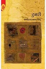 Thumari Paperback