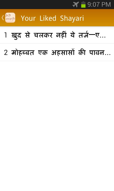 Amazon com: Hindi Shero Shayari: Appstore for Android