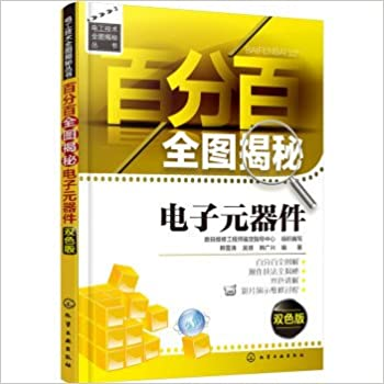 Secret hundred percent full size electronic components (color version)(Chinese Edition)