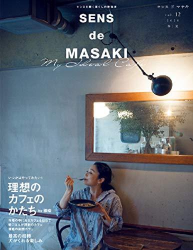 SENS de MASAKI 最新号 表紙画像