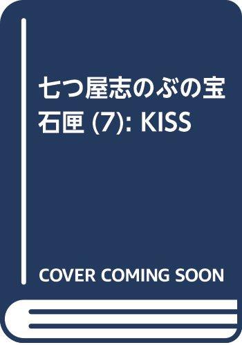 七つ屋志のぶの宝石匣(7): KISS