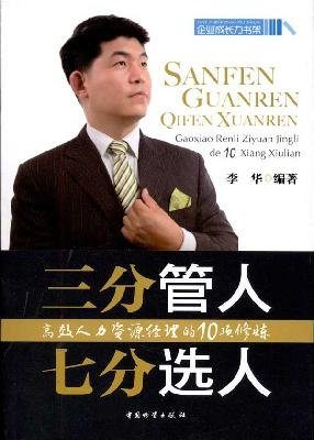 three people in charge of seven candidates: efficient human resource managers 10 Items practice(Chinese Edition) pdf