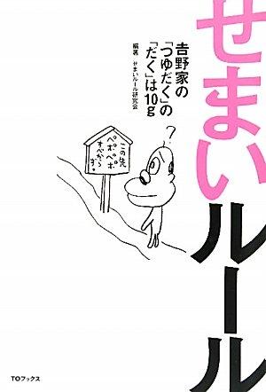 Download Semai rūru : Yoshinoya no tsuyudaku no daku wa 10g pdf epub