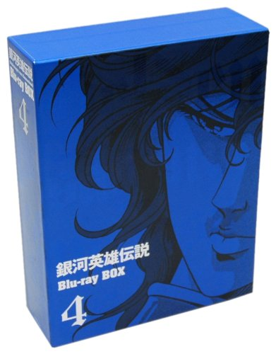 銀河英雄伝説 Blu-ray BOX4 B002N5P2RQ