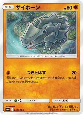 Juego de Cartas Pokemon / PK - SM 10 - 047 sifón C: Amazon ...