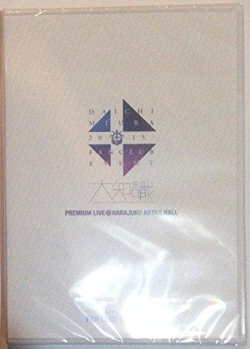 三浦大知 【DAICHI MIURA FAN CLUB EVENT 2015】 PREMIUM LIVE @原宿アストロホール 大知識 FC限定 DVD B016H463LW
