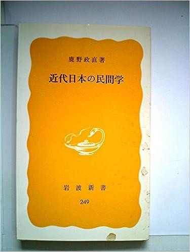 近代日本の民間学 (1983年) (岩波新書)
