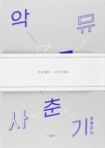 CD : Akdong Musician - Adolescence Vol 1 (Asia - Import)