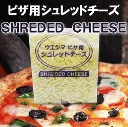 【冷蔵品】使いやすい! 業務用!ピザ用シュレッドチーズ 1kg