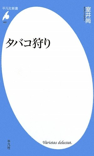 タバコ狩り (平凡社新書)