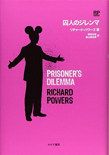 囚人のジレンマ