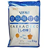 昭和産業 唐揚粉 塩味 1kg