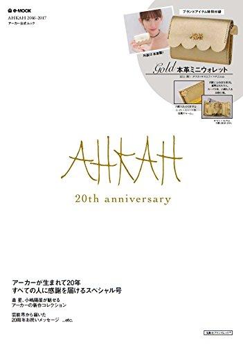 AHKAH 2016 ‐ 2017 画像 A