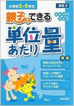 親子でできる単位あたり量小学校56年生 清風堂書店編集部