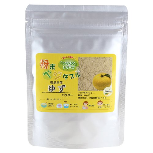 Yuzu powder 70g Citrus junos made in Japan. for cooking spice. by yuwn (Image #3)