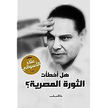 هل أخطات الثورة المصرية
