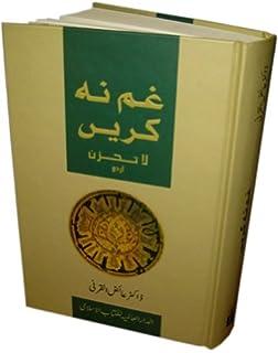 Buy Gham Na Karen (Don't Be Sad )(Urdu)(PB) Book Online at Low